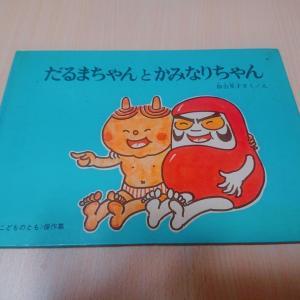 絵本と子供☆
