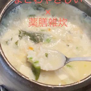 【薬膳ランチ】手軽にできて美味しい栄養満点