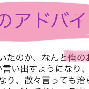 【エモセラ】彼の変化に驚いたー!!