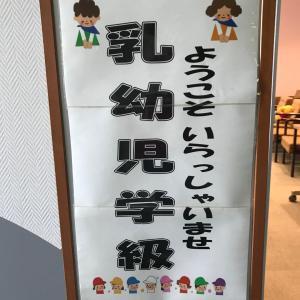 乳幼児学級