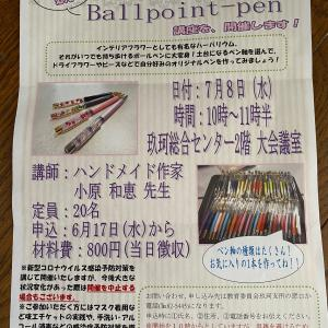 ハーバリウムボールペン講座