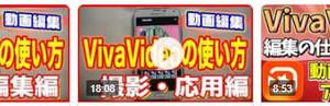 ついでの話:25 VIVA Video