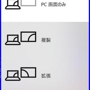 やっちまえ:17 [Windowsキー]+[P]