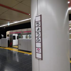 調布駅(2)