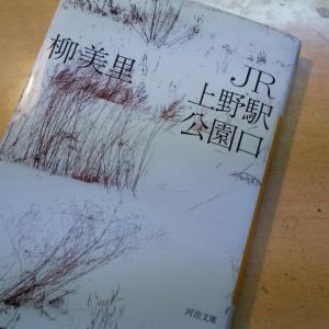柳美里『JR上野駅公園口』