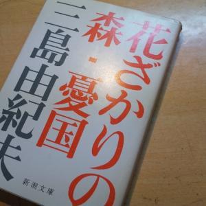 三島由紀夫『花ざかりの森・憂国』