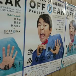 錦糸町駅(3)