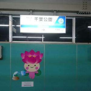 千葉公園駅(2)