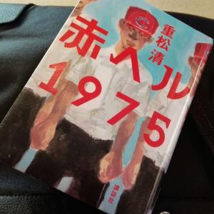 重松清『赤ヘル1975』
