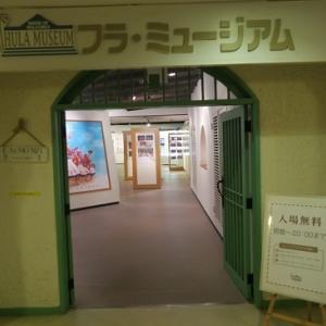 スパリゾートハワイアンズ二泊三日 その24 フラミュージアム1