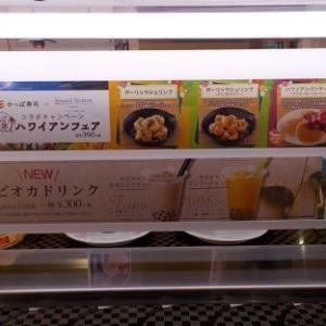 かっぱ寿司 ハワイアンフェアへ行きました!