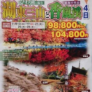紅葉の近江・東海~①「日吉大社」・甲賀温泉
