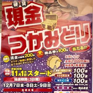 歳末感謝祭 平成最後の現金つかみ取りは明日から!