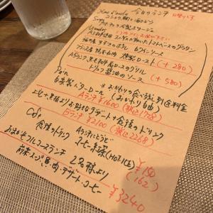福井市「ムスタシュ」でフレンチランチ