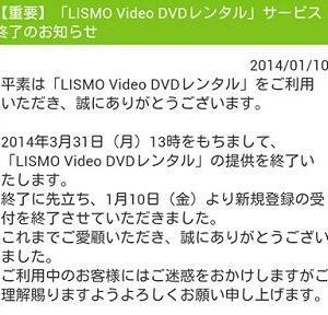 LISMO Video DVDレンタル、2014年3月末でサービス終了