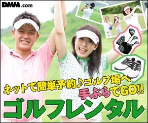 DMM.comがゴルフ用品オンラインレンタルサービスを開始