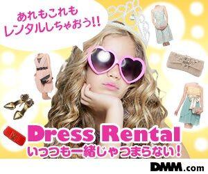 DMM.comが「いろいろレンタル」で貸衣装サービス