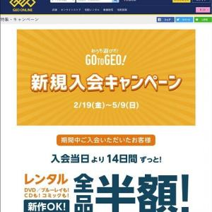 ゲオオンライン(GEO ONLINE)が新規入会キャンペーンを開始!