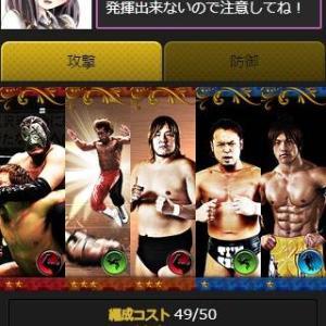 「新日本プロレスワールド」10日間無料キャンペーン