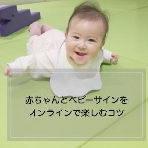 赤ちゃんとベビーサインレッスンをオンラインで楽しむコツ
