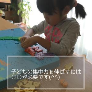◆【モンテッソーリ】子どもの集中力を伸ばしたい