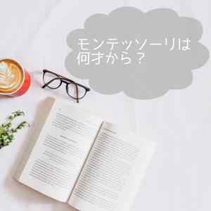 ◆【モンテッソーリ】何歳からやったほうがいいですか?