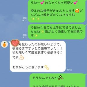 """◆【ベビーサイン】11か月の赤ちゃん """"もっと""""のサイン^^"""
