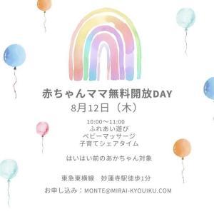 ◆赤ちゃんママ無料開放DAY