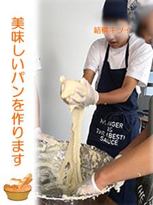 中学生たちが美味しいパンを作ります