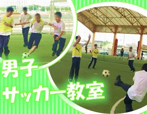 サッカー教室の日