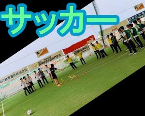 サッカー講習にて、心も身体も解放