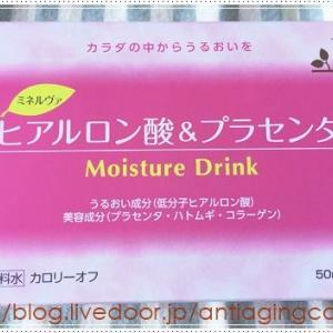 【即効性】ヒアルロン酸&プラセンタドリンクの口コミ/たるみ・乾燥に