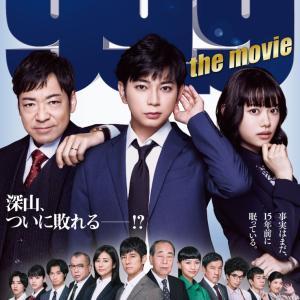 99.9-刑事専門弁護士-THE MOVIE