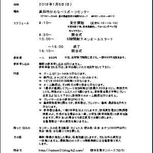 新春! 6時間耐久キンボール大会