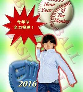 野球年賀状テンプレートと写真で劇画風ダイナミック年賀を作る方法