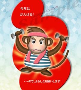 2016年の猿キャラが活躍する可愛い年賀状テンプレートも続々アップ