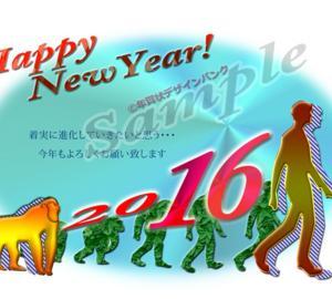 「猿から人類へ進化」をデザインした年賀状テンプレートの新作UP