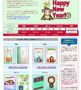 2016(申年)年賀状素材の更新を開始!猿のイラスト年賀状をアップ中