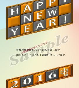 2016は斜め仕上げ。おしゃれな「チェッカーボード」で写真年賀状