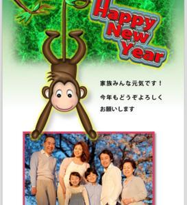 猿のイラストと家族写真を面白く絡ませた年賀状をWordで簡単に合成!