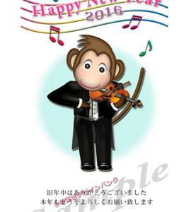音楽好きの人に贈る2016の年賀状テンプレート。バイオリンを奏でる猿のデザイン