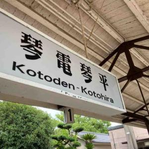 Go to 琴平へ