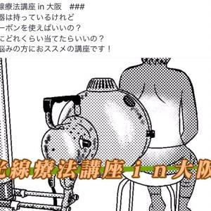 第17回 光線療法講座 in 大阪のご案内