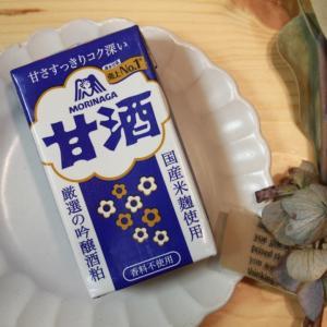 日本で一番売れてる甘酒 「森永製菓 甘酒チルドLL」