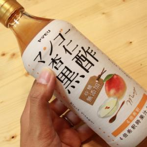 美味しく酢ライフ♫「ヤマモリ 砂糖無添加黒酢シリーズ」