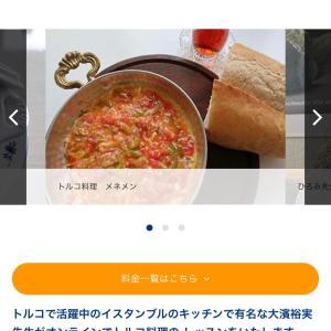 第1回オンライントルコ料理レッスンのお知らせ