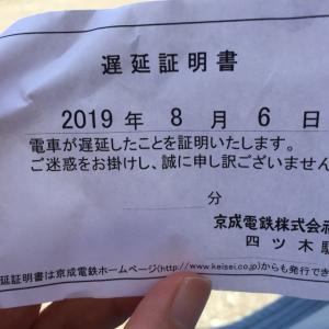 京成線停電に巻き込まれた。日本で出張トルコ料理教室