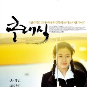【韓国映画】클래식 クラシック