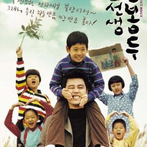 【韓国映画】선생 김봉두 先生 キム・ボンドゥ