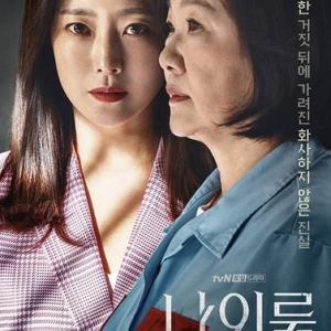 【韓国ドラマ】ナインルーム